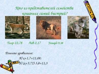 Кто из представителей семейства кошачьих самый быстрый? Тигр-12,78 Лев-2,17 Г...