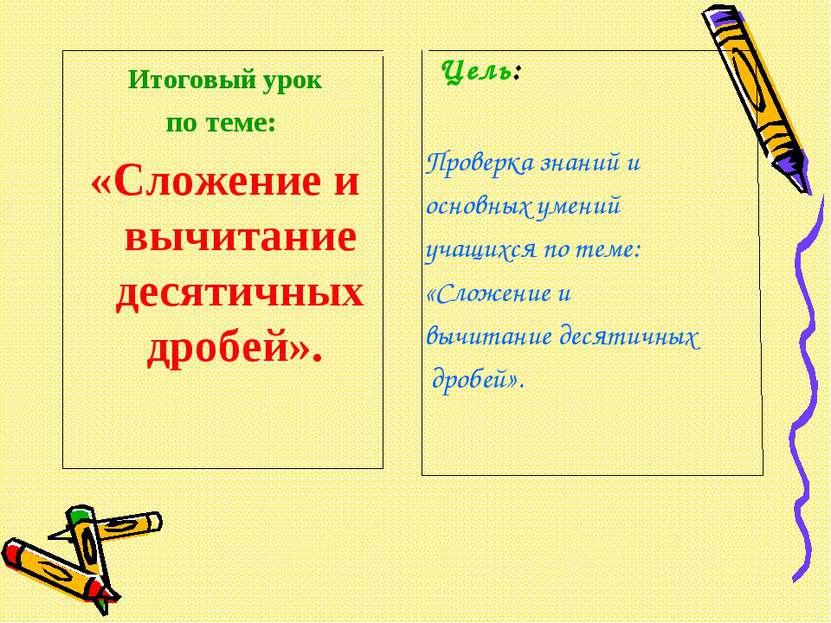 Итоговый урок по теме: «Сложение и вычитание десятичных дробей». Цель: Провер...