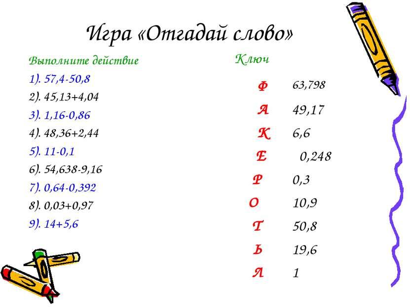 Игра «Отгадай слово» Выполните действие 1). 57,4-50,8 2). 45,13+4,04 3). 1,16...