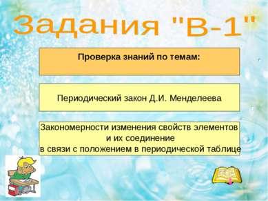 Проверка знаний по темам: Периодический закон Д.И. Менделеева Закономерности ...