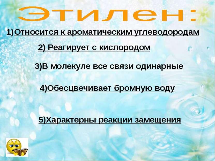 Относится к ароматическим углеводородам 2) Реагирует с кислородом 3)В молекул...