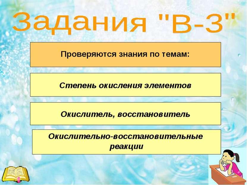 Проверяются знания по темам: Окислительно-восстановительные реакции Окислител...