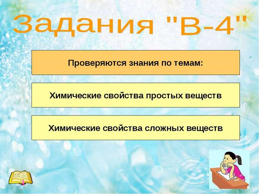 Проверяются знания по темам: Химические свойства простых веществ Химические с...