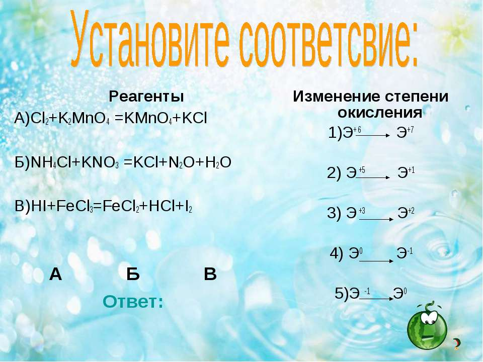 Реагенты А)Cl2+K2MnO4 =KMnO4+KCl Б)NH4Cl+KNO3 =KCl+N2O+H2O В)HI+FeCl3=FeCl2+H...