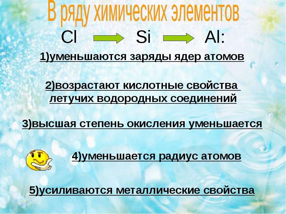 Cl Si Al: 1)уменьшаются заряды ядер атомов 2)возрастают кислотные свойства ле...