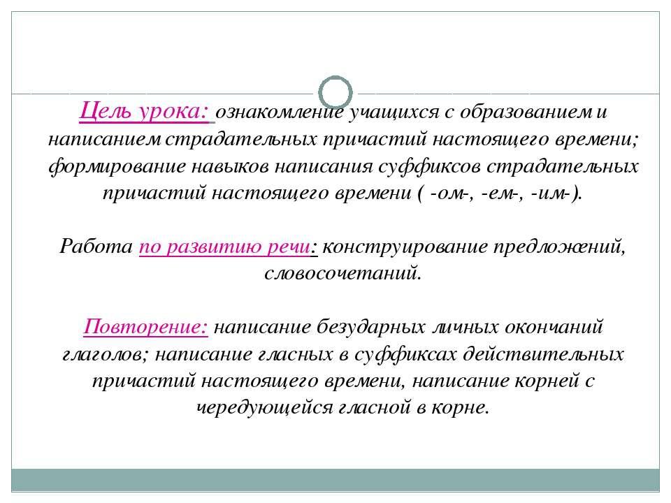 Цель урока: ознакомление учащихся с образованием и написанием страдательных п...