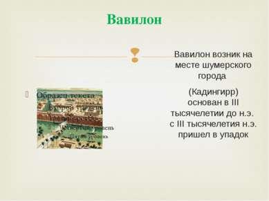 Вавилон Вавилон возник на месте шумерского города (Кадингирр) основан в III т...