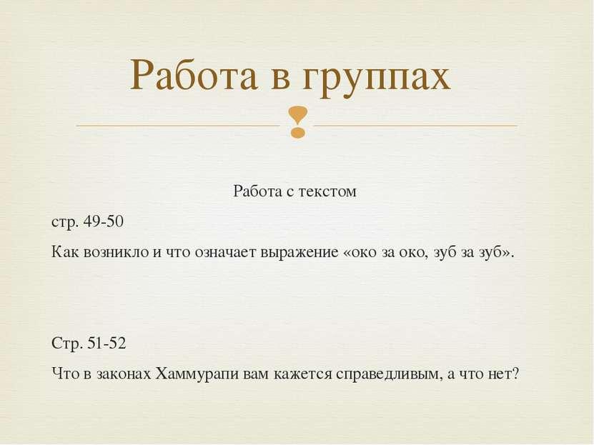 Работа с текстом стр. 49-50 Как возникло и что означает выражение «око за око...
