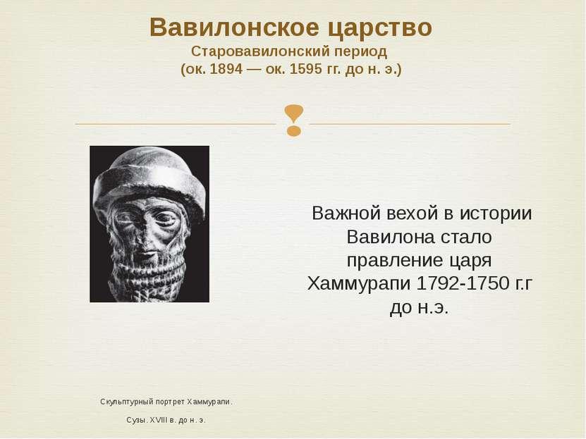 Вавилонское царство Старовавилонский период (ок. 1894— ок. 1595гг. дон.э....
