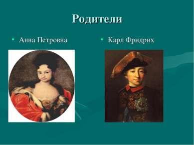 Родители Анна Петровна Карл Фридрих