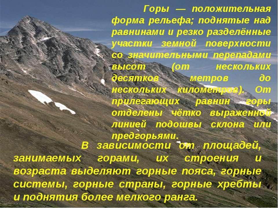 Горы — положительная форма рельефа; поднятые над равнинами и резко разделённы...