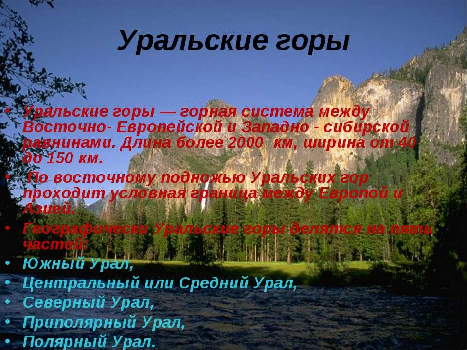 Уральские горы Уральские горы— горная система между Восточно- Европейской и ...
