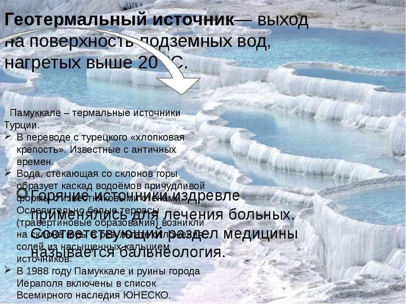 Геотермальный источник— выход на поверхность подземных вод, нагретых выше 20 ...