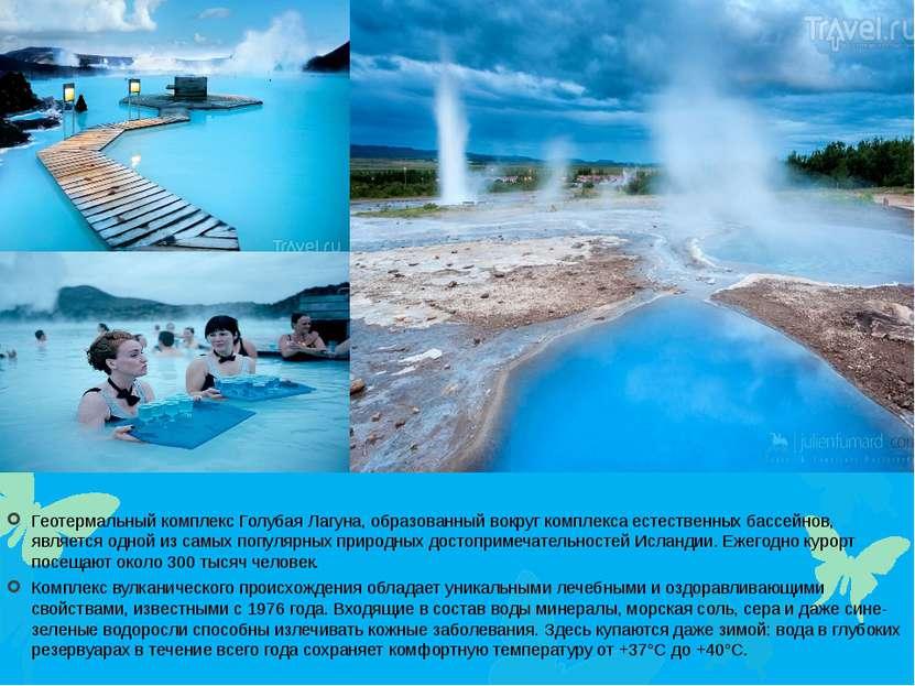 Геотермальный комплекс Голубая Лагуна, образованный вокруг комплекса естестве...