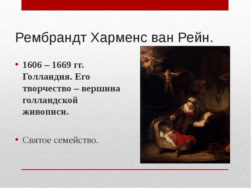 Рембрандт Харменс ван Рейн. 1606 – 1669 гг. Голландия. Его творчество – верши...