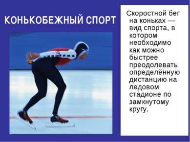 КОНЬКОБЕЖНЫЙ СПОРТ Скоростной бег на коньках —вид спорта, в котором необходим...