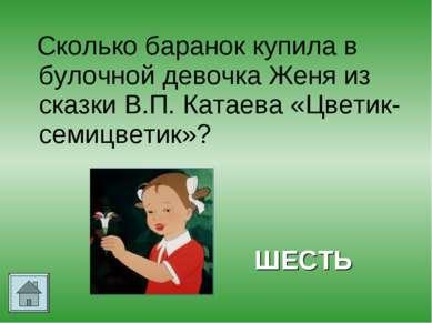 Сколько баранок купила в булочной девочка Женя из сказки В.П. Катаева «Цветик...
