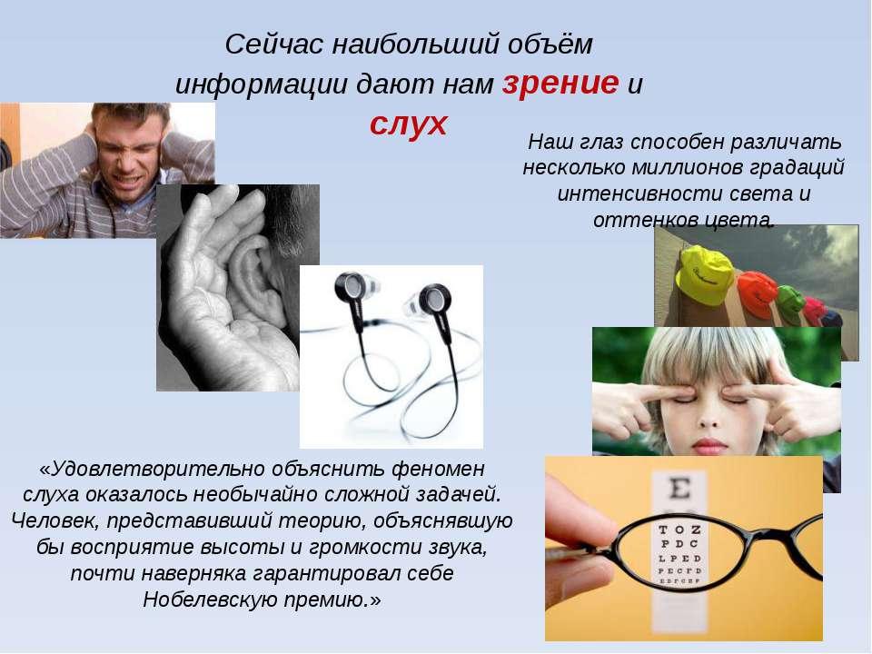 Сейчас наибольший объём информации дают нам зрение и слух «Удовлетворительно ...