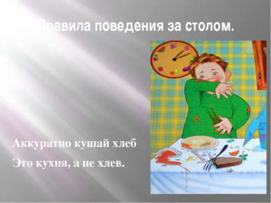 Правила поведения за столом. Аккуратно кушай хлеб Это кухня, а не хлев.