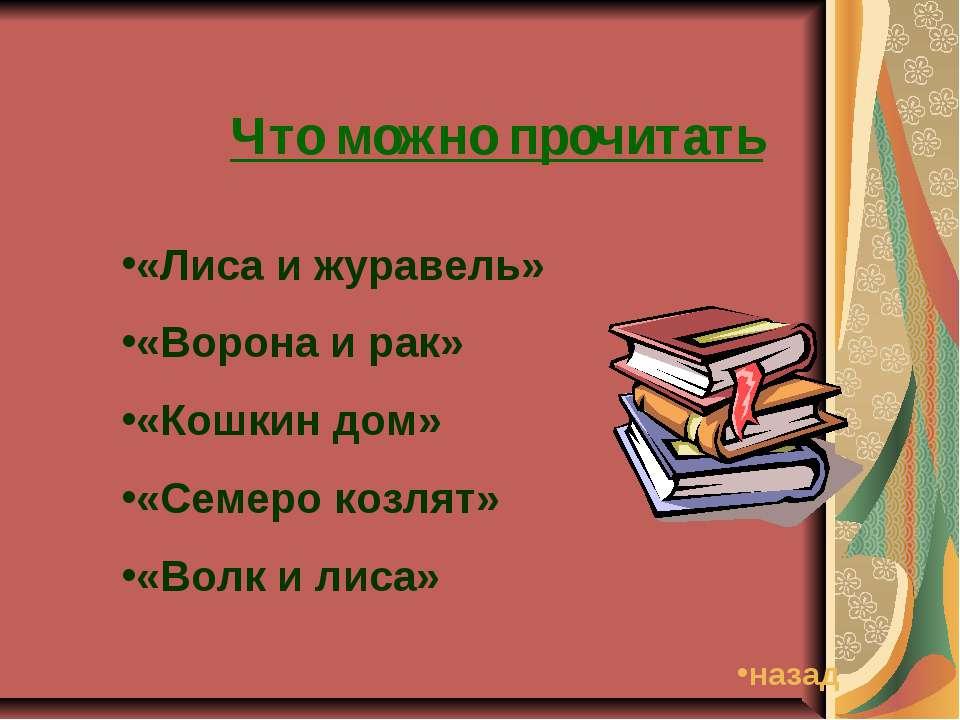 Что можно прочитать «Лиса и журавель» «Ворона и рак» «Кошкин дом» «Семеро коз...