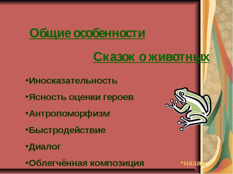 Общие особенности Сказок о животных Иносказательность Ясность оценки героев А...