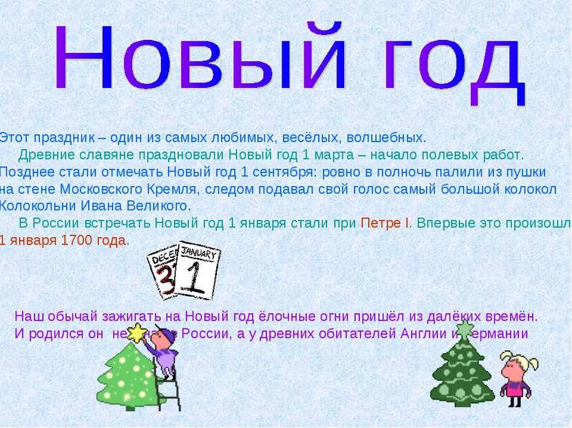 Этот праздник – один из самых любимых, весёлых, волшебных. Древние славяне пр...