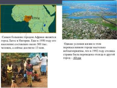 Самым большим городом Африки является город Лагос в Нигерии. Еще в 1950 году ...