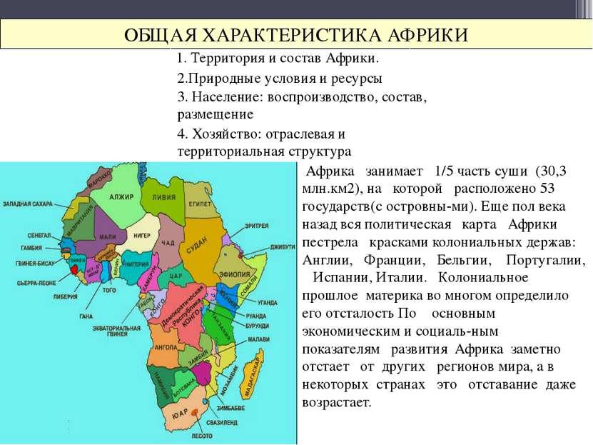 ОБЩАЯ ХАРАКТЕРИСТИКА АФРИКИ 1. Территория и состав Африки. 2.Природные услови...