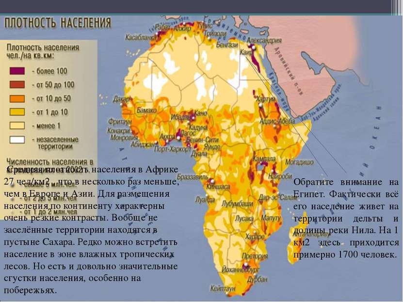 Средняя плотность населения в Африке 27 чел/км2 , что в несколько раз меньше,...