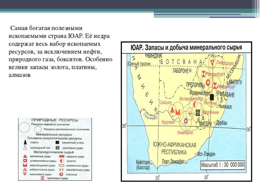 Самая богатая полезными ископаемыми страна ЮАР. Её недра содержат весь набор ...