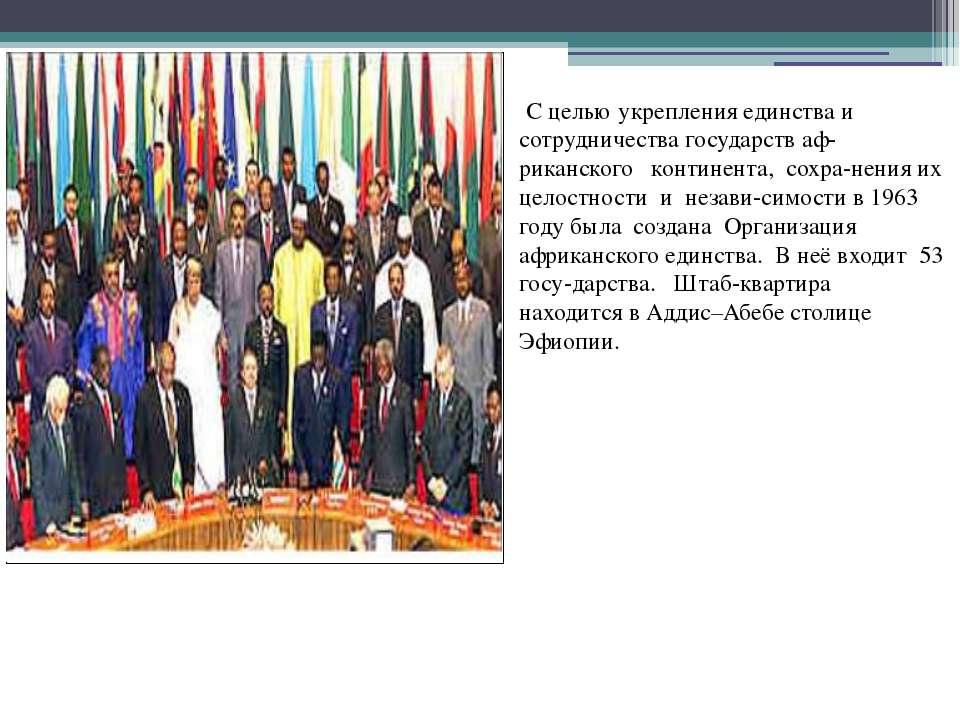 С целью укрепления единства и сотрудничества государств аф-риканского контине...