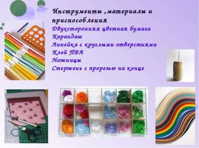 Инструменты ,материалы и приспособления Двухсторонняя цветная бумага Карандаш...