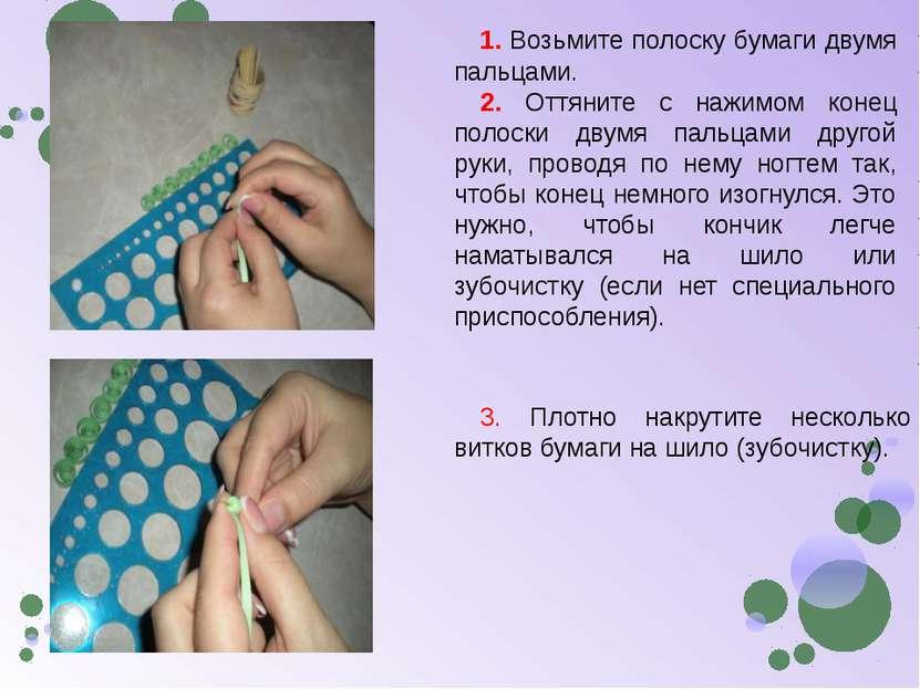 1. Возьмите полоску бумаги двумя пальцами. 2. Оттяните с нажимом конец полоск...