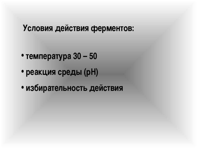 Условия действия ферментов: температура 30 – 50 реакция среды (рН) избиратель...