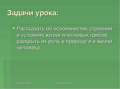 * Яковлева Л.А. * Задачи урока: Рассказать об особенностях строения и условия...