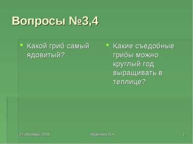 * Яковлева Л.А. * Вопросы №3,4 Какой гриб самый ядовитый? Какие съедобные гри...