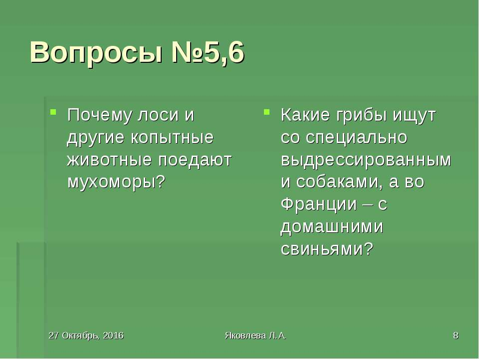 * Яковлева Л.А. * Вопросы №5,6 Почему лоси и другие копытные животные поедают...