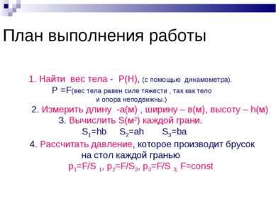План выполнения работы 1. Найти вес тела - Р(Н), (с помощью динамометра). Р =...