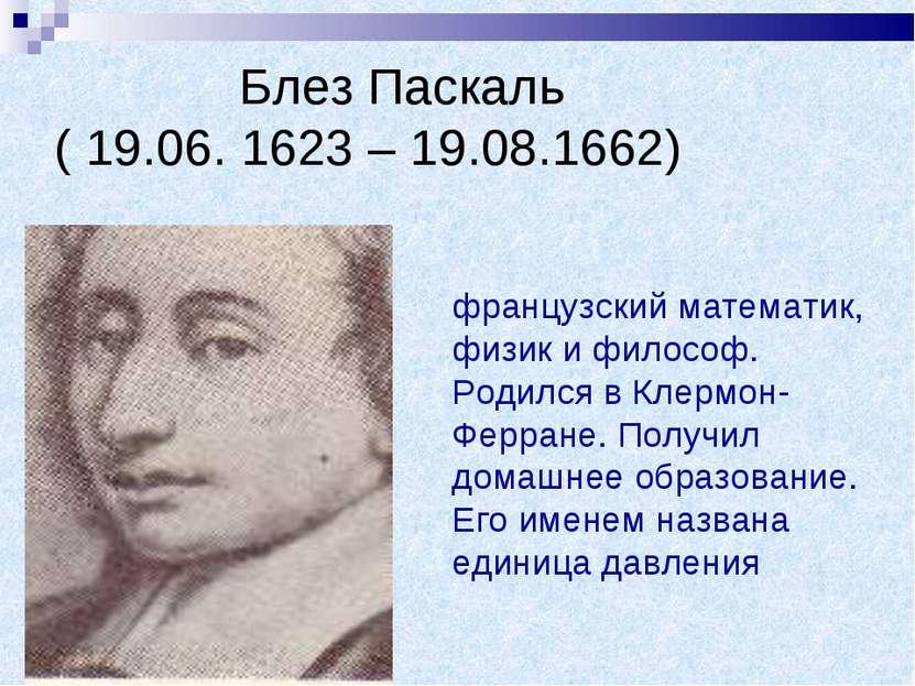 Блез Паскаль ( 19.06. 1623 – 19.08.1662) французский математик, физик и филос...