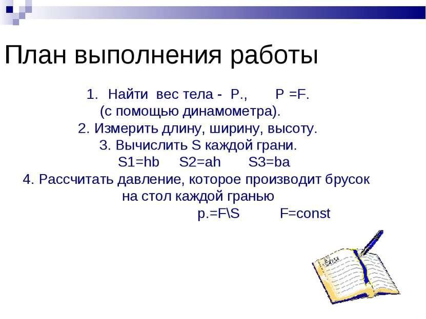 План выполнения работы Найти вес тела - Р., Р =F. (с помощью динамометра). 2....