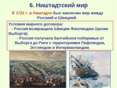 6. Ништадтский мир В 1721 г. в Ништадте был заключен мир между Россией и Швец...