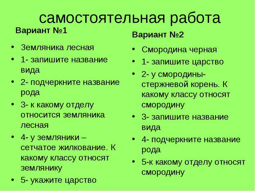самостоятельная работа Вариант №1 Земляника лесная 1- запишите название вида ...