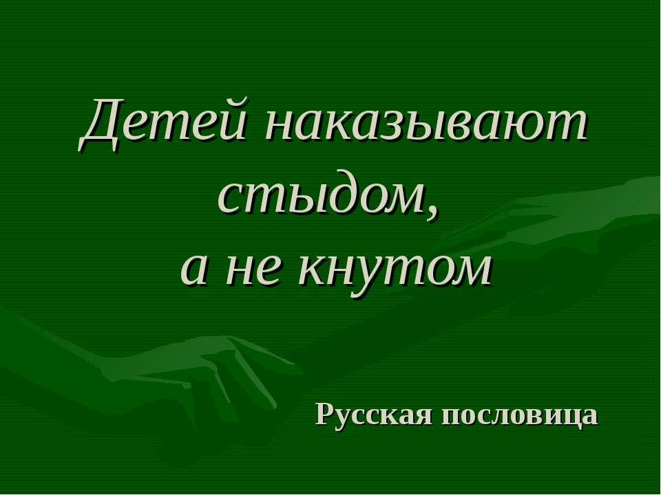 Детей наказывают стыдом, а не кнутом Русская пословица