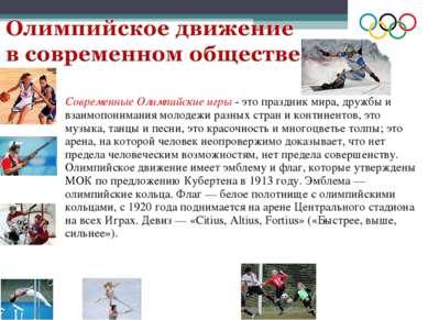 Современные Олимпийские игры- это праздник мира, дружбы и взаимопонимания мо...