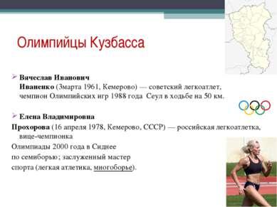 Олимпийцы Кузбасса Вячеслав Иванович Иваненко(3марта1961,Кемерово)—совет...