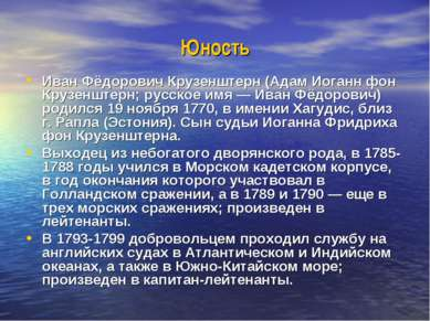 Юность Иван Фёдорович Крузенштерн (Адам Иоганн фон Крузенштерн; русское имя —...