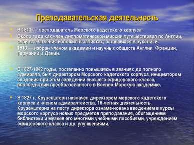 Преподавательская деятельность В 1811г. - преподаватель Морского кадетского к...