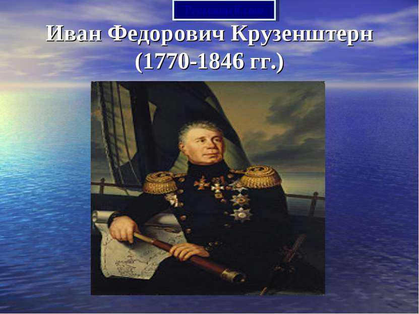 Иван Федорович Крузенштерн (1770-1846 гг.) Prezentacii.com
