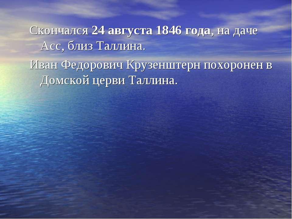 Скончался 24 августа 1846 года, на даче Асс, близ Таллина. Иван Федорович Кру...