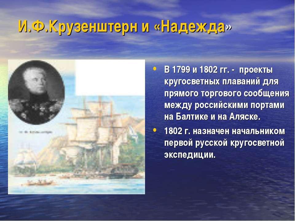 И.Ф.Крузенштерн и «Надежда» В 1799 и 1802 гг. - проекты кругосветных плаваний...